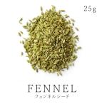 フェンネルシード 25g 有機フェンネルシード使用 ウイキョウ 茴香 小茴香 スパイスハーブ ハーブティー フェアトレード