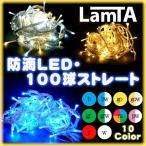 雅虎商城 - イルミネーション LEDライト 100球 クリスマス 防滴 ストレート 野外屋外使用