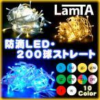 雅虎商城 - イルミネーション LEDライト 200球 クリスマス 防滴 ストレート 野外屋外使用可