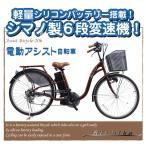 電動自転車 26インチ 電動アシスト自転車206(電気自転車 コンパクト バッテリー仕様)