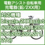 電動アシスト自転車用充電器 (20X リード型)