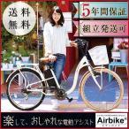 電動自転車 電動アシスト自転車216 子供乗せ装着可能 26インチ シマノ製6段変速機&最新後輪ロックキー&軽量バッテリー搭載 Airbike
