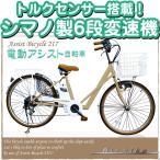 電動自転車 電動アシスト自転車217 子供乗せ装着可能 26インチ シマノ製6段変速機&最新後輪ロックキー&長持ちバッテリー搭載