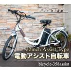 電動自転車 22インチ 電動アシスト自転車358 (電気自転車 Airbike)