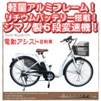 電動自転車 26インチ 電動アシスト自転車454 (電気自転車 リチウム バッテリー仕様)
