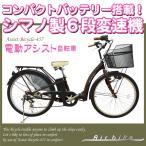 ショッピング電動自転車 電動自転車 26インチ 電動アシスト自転車457 シマノ製6段変速機搭載 電気自転車 Airbike