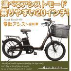 ショッピング電動自転車 【送料無料】電動自転車 20インチ 電動アシスト自転車458 (シマノ製6段変速機搭載 電気自転車 Airbike)【完成車で発送可能!】