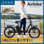 ショッピング電動自転車 電動自転車 電動アシスト自転車459 子供乗せ装着可能 20インチ シマノ製6段変速機&最新後輪ロックキー&長持ちバッテリー搭載 Airbike