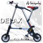 折りたたみ自転車 超軽量 デラックス版 A-BicycleDX 収納袋 付き (コンパクト 小型)