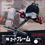 安心の日本メーカー 電動スマートスクーター 3輪カート ギア バランススクーター 電動カート Airbike 送料無料