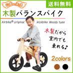 ショッピング子供用 木製バランスバイク キッズバイク 子供用自転車 子ども用自転車 ランニングバイク 公園の天使
