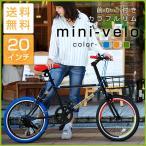 ミニベロ 3色リム 20インチ シマノ7段変速 Airbike (タイヤ小径車 街乗り自転車 シティサイクル アウトドア)
