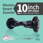 電動スマートスクーター オフロード 最新 バランススクーター PSEマーク届出済 Airbike 送料無料