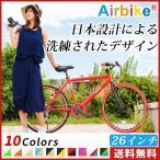 クロスバイク シマノ製7段変速 女性も乗りやすい26インチタイヤ Airbike