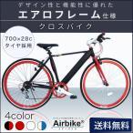 クロスバイク シマノ製7段変速 エアロフレーム採用 700c 27インチ 自転車 ママチャリ 通勤 通学 街乗り Airbike