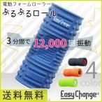 振動フォームローラー ぶるぶるロール 電動 ヨガポール マッサージ ストレッチ エクササイズ用ポール 筋膜リリース