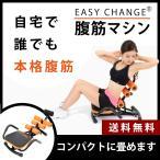 腹筋マシン 倒れるだけで身体に負担なく腹筋が誰でもできる 腹筋マシーン フィットネス トレーニング 器具 エクササイズ