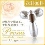 プラチナ マイクロカレントローラー ゲルマニウム 電子ローラー プローナ Prona U-type 美顔ローラー 美容ローラー 美顔器