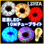 イルミネーション 防滴LEDライト チューブライト 10M 360球 illumination 野外屋外使用可