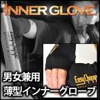インナーグローブ ボクシンググローブ バンテージ EasyChange プロテクター ナックルガード ボクシング 総合格闘技 キックボクシング ボクササイズ