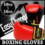 EasyChange イージーチェンジ ボクシンググローブ 耐久性あり&手に馴染む合皮素材 10〜16オンス