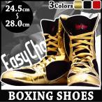 ボクシングシューズ ロングタイプ EasyChange (ボクシング用靴 ボクシング用品 24.5cm 25cm 25.5cm 26cm 26.5cm 27cm 27.5cm 28cm)【送料無料】