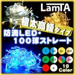 イルミネーション 防滴LEDライト ストレート 100球 野外屋外使用可 (極太コードタイプ)