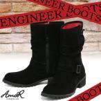 エンジニアブーツ メンズ ショートブーツ スエード 5.5cmヒール サイドジップ AmoR 靴 カジュアル