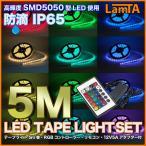 ショッピングイルミネーション イルミネーション 防滴 LEDテープライトセットRGB(コントローラー+アダプター付)5M 60LED/m 防滴IP65