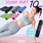 ヨガマット 10mm トレーニングマット ピラティス エクササイズマット yogamat トレーニングマット
