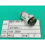 日立用トーチスイッチ接続プラグ  157A、207A用 / 910244 (#38803)