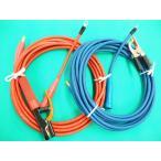 カラー溶接ケーブルセット・メスジョィント付 / 赤色ホルダー10M 青色アース 5M