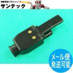 TIG用トーチスイッチ レバー式 / ダイヘン K1108C00 (#36315)