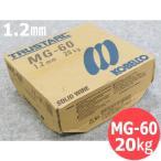 神鋼鉄用半自動溶接ワイヤ / MG-60  1.2mm-20kg (#22048)