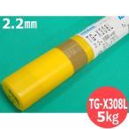 裏波溶接用フラッツクス入ステンレスTIG棒 神戸製鋼 / TG-X308L 2.2mm-5kg (#21167)