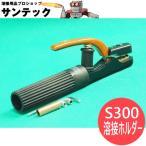 溶接ホルダー 300A 三立電器製 / S300 黒色 (#35002)