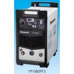Panasonic フルデジタルエアープラズマ切断機 / YP-080PF3