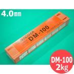 鋳鉄用(被覆棒) DM-100 4.0mm-2kg / 日亜溶接棒 ニツコー熔材工業