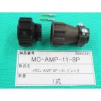 新ダイワ用 トーチスイッチ接続プラグ STW200D/201D/201DW/250D/200A/201A用 / MC-AMP-11-8P (#36328)