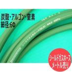 緑色 シールドガスホース(炭酸・アルゴン・窒素) / 6.3x13.1 (#40992)