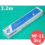 高マンガン鋼用硬化肉盛用 HF-11 3.2mm 5kg / 神戸製鋼  (#21141)