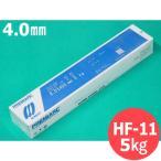 高マンガン鋼用硬化肉盛用 HF-11 4.0mm 5kg / 神戸製鋼 (#22815)