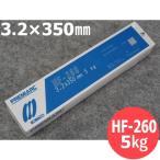 硬化肉盛用 HF-260 3.2mm 5kg / 神戸製鋼 (#21145)