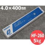 硬化肉盛用 HF-260 4.0mm 5kg / 神戸製鋼