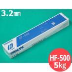 硬化肉盛用 HF-500 3.2mm 5kg / 神戸製鋼 (#21142)