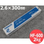 硬化肉盛用 HF-600 2.6mm 2kg / 神戸製鋼 (#21139)