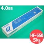 硬化肉盛用 HF-650 4.0mm / 神戸製鋼 (#22810)