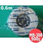 ダイヘンミグボーイ用ステンレスワイヤ 0.6mm 500g/ MB-308 500g (#22003)
