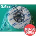 ダイヘンミグボーイ用軟鋼ワイヤ 0.6mm / MB-50 500g (#22004)