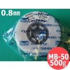 ダイヘンミグボーイ用軟鋼ワイヤ 0.8mm / MB-50 500g (#22005)